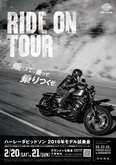 RIDE ON TOUR01.jpg
